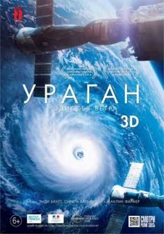 Ураган: Одиссея ветра (2015) смотреть онлайн в хорошем качестве HD 720 - Киного