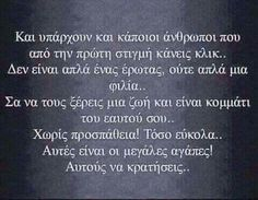 Greek Quotes, Life Quotes, Facts, Sayings, Words, Quote Life, Quotes About Life, Lyrics, Life Lesson Quotes