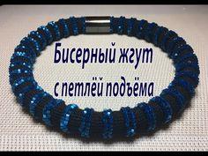 Бисерный жгут с петлёй подъёма. - YouTube Beaded Jewelry, Beaded Bracelets, Crochet Rope, Crochet Videos, Beading Tutorials, Knitting Designs, Bead Art, Round Beads, Seed Beads