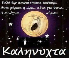 Night, Sweet Dreams, Gifs, Presents