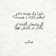 Why Persian poems be so nice and beautiful.see this example ? Bio Quotes, Rumi Quotes, Poetry Quotes, Sad Broken Heart Quotes, Asshole Quotes, Sad Texts, Pomes, Persian Poetry, Persian Quotes