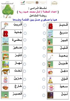 Arabic Alphabet Letters, Arabic Alphabet For Kids, Free Cv Template Word, Color Activities For Toddlers, Alphabet Activities Kindergarten, Learn Arabic Online, Arabic Lessons, Kids Schedule, Islam For Kids