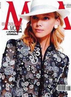 Журнал мод №604 - Страна Мам