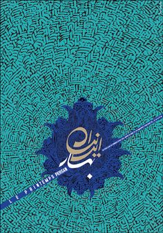 the iranian graphic designer mehdi saeedi