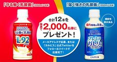 The post CALPIS Premium Gasseri Lactic Acid Drink 100ml x 6 Bottles – Made in Japan appeared first on TAKASKI.COM. NEW CALPIS Premium Gasseri Lactic Acid Drink - Combining the world famous Calpis and the Gasseri CP2305, this product helps improve intestinal environment. Specifically designed for busy people wanting to take good care of intestinal functioning on a regular basis. The beverage has a light, somewhat milky, and slightly acidic flavour, similar to plain or vanilla flavoured yogu Flavoured Yogurt, Kale Powder, Japanese Drinks, Caffeine Free Tea, Japan Country, Japanese Festival, Sports Drink, Lactic Acid, Vanilla Flavoring