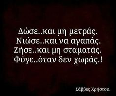 Φυγε οταν δε χωρας Sad Love Quotes, Me Quotes, Motivational Quotes, Greece Quotes, Meaningful Life, Great Words, True Words, Picture Quotes, Life Lessons