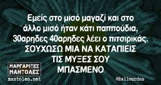 Εμείς στο μισό μαγαζί και στο άλλο μισό ήταν κάτι παππούδια, 30αρηδες 40αρηδες λέει ο πιτσιρικάς. ΣΟΥΧΩΣΩ ΜΙΑ ΝΑ ΚΑΤΑΠΙΕΙΣ ΤΙΣ ΜΥΞΕΣ ΣΟΥ ΜΠΑΣΜΕΝΟ mantoles.net Dollar Money, Funny Greek, Funny Quotes, Jokes, Humor, Funny Shit, Funny Phrases, Funny Things, Husky Jokes