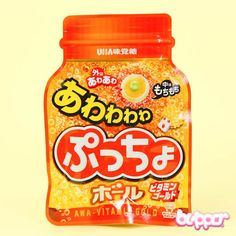 Puccho Awawawa Ball Candy -  Gold Vitamin