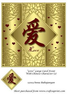 """Love Large Card Front With Chinese Character 2 on Craftsuprint designed by Anna Babajanyan - Beautiful large card front which I have designed with large """"Love"""" Chinese character on a metallic layer, two side panels with my decorative corner designs and hearts and the background layer with gold pattern. On the sheet I have included a small embellishment with """"Love"""" Chinese character on it which you can use for a tag. This design can be suitable for Valentine's Day, Anniversary, Husband ..."""