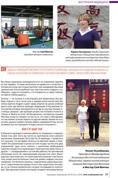 """Статья журнала """"Академия здоровья.KZ"""" (№5(51), 2016). Третья страница."""