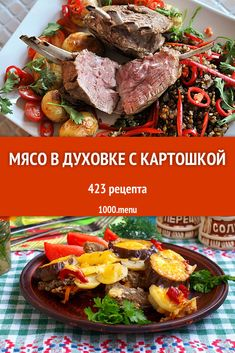 Greek Recipes, Meat Recipes, Paleo Recipes, Cooking Recipes, Good Food, Yummy Food, Russian Recipes, Carne, Meal Planning