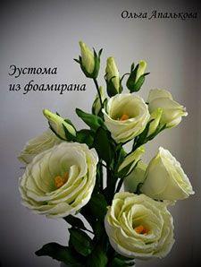 Мастер-классы по созданию реалистичных цветов из фоамирана от Ольги Апальковой Ranunculus, Diy Hairstyles, Rose, Plants, Paper Flowers, Ideas, Porcelain Ceramics, Flowers, Fimo