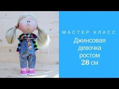 Tutorial muñeca rusa: Material y patrones /Russian doll tutorial: Material and patterns - YouTube