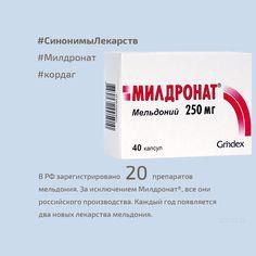 О самостоятельной замене лекарств на дешевые аналоги https://www.kordag.ru/public/cheap_analogue_drugs #СинонимыЛекарств #кордаг #милдронат #мельдоний #mildronate #аналогилекарств #лекарства #дженерики