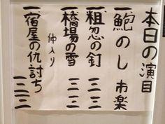 平成25年9月13日。月例 三三独演@イイノホール。鮑のし(市楽)、粗忽の釘(三三)、橋場の雪(三三)、宿屋の仇討ち(三三) by@Noriko Tsukada 130913