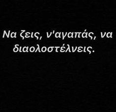 Best Quotes, Funny Quotes, Greek Quotes, A Funny, True Stories, Wise Words, Lyrics, Jokes, Mindfulness