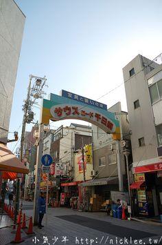 大阪道具街