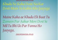 Friendship Shayari Images Get Well Soon Images, Friendship Shayari, Shayari Image, Free