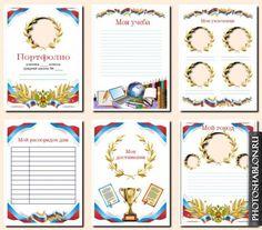 Портфолио школьное для начальных или средних классов с российской символикой