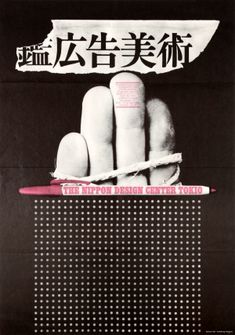 The Nippon Design Center Tokio Tokyo Graphics Exhibition Wuppertal Germany / 1965 / Advertising Posters / Ade / Vintage Advertising Posters, Vintage Advertisements, Vintage Posters, Ski Posters, Travel Posters, Japanese Graphic Design, Japan Art, Tokyo Japan, The Originals