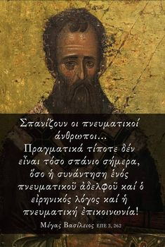 Orthodox Prayers, Orthodox Christianity, Orthodox Icons, Greek Quotes, Faith, God, Thoughts, Dreams, Dios