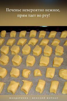 #еда #кулинария #рецепты #готовить #какприготовить #выпечка #печенье Sweet Recipes, Vegan Recipes, Cooking Recipes, Bacon Wrapped Onion Bombs, Vanilla Biscuits, How To Cook Squash, Cooking Bread, Cookie Time, Cooking Light