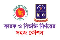 BCS test preparation, BCS Suggestion and question solution.: কারক ও বিভক্তি…