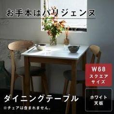 aa36ef4cee ダイニングテーブル ホワイト×ナチュラル W68 スクエアサイズ コンパクト FAIRBANX :500029696:インテリア家具通販