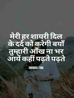 Sad Shayari in Hindi Very Sad Love Shayari On Sad Inspirational Quotes In Hindi, Love Quotes Poetry, Hd Quotes, Hindi Quotes On Life, Best Motivational Quotes, Words Quotes, Life Quotes, Romantic Shayari In Hindi, Hindi Shayari Love