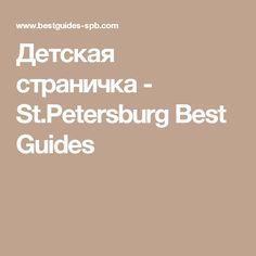 Детская страничка - St.Petersburg Best Guides