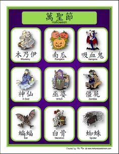 Halloween| Freebies| Halloween Poster| Learning Chinese| http://www.fortunecookiemom.com/theme/halloween/