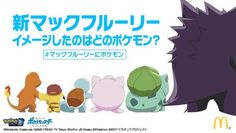 Pokémon McFlurry coming to McDonalds Japan for a limited time