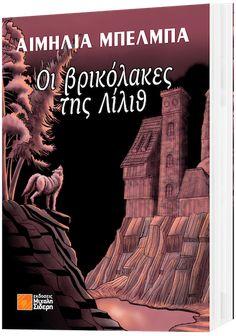 Νέες κυκλοφορίες από τις εκδόσεις ΜΙΧΑΛΗ ΣΙΔΕΡΗ