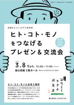 Japan Graphic Design, Japan Design, Graphic Design Posters, Graphic Design Typography, Graphic Design Illustration, Dm Poster, Typography Poster, Brochure Design, Flyer Design