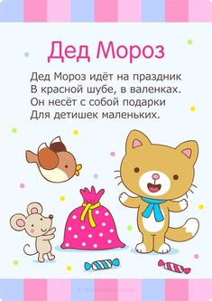 Зайка Развивайка Beautiful Children, Mom Blogs, Self Development, Motor Skills, Baby Room, Winnie The Pooh, Disney Characters, Fictional Characters, Language