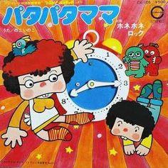 パタパタママ Speech Balloon, Showa Period, Music Photo, Good Old, Childhood Memories, Pop Culture, Character Design, Arts And Crafts, Japanese