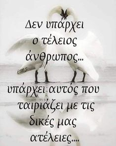 My Life Quotes, Words Quotes, Me Quotes, Sayings, Big Words, Greek Words, Greek Love Quotes, Karma, Message In A Bottle