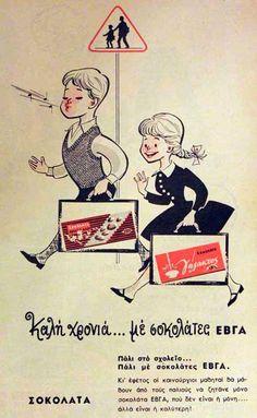 Παλιές έντυπες ελληνικές διαφημίσεις - athensville Vintage Advertising Posters, Vintage Advertisements, Vintage Ads, Old Greek, Retro Ads, 80s Kids, Childhood Memories, Old School, Nostalgia