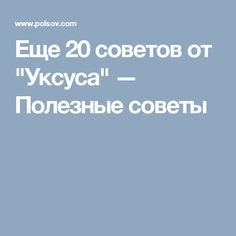 """Еще 20 советов от """"Уксуса"""" — Полезные советы"""
