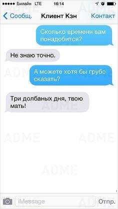 20 глубокомысленных СМС