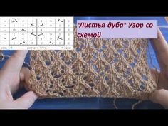 """Нарядный ажурный узор спицами """"Листья дуба"""" со схемой и описанием. Урок 10"""