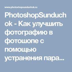 PhotoshopSunduchok - Как улучшить фотографию в фотошопе с помощью устранения паразитного оттенка