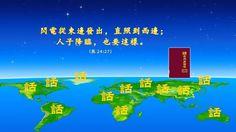 「東方閃電」究竟源於何處? 大多數跟隨耶穌基督的信徒都從牧師、長老、傳道人那裡聽說過「東方閃電」,但事實上沒有人真正知道「東方閃電」源自何處。 登錄網站了解更多: http://www.figprayer.com/eastern-lightning.html