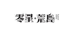 零星 ◦ 荒島 | Rupture Islands. Chinese Typography Typo Design, Word Design, Lettering Design, Chinese Fonts Design, Japanese Graphic Design, Typography Logo, Chinese Typography, Chinese Logo, Visual Communication Design