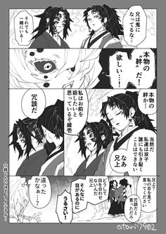 Otaku Anime, Manga Anime, Anime Art, Anime Boys, Demon Slayer, Slayer Anime, Haikyuu Yaoi, Happy Tree Friends, Demon Hunter
