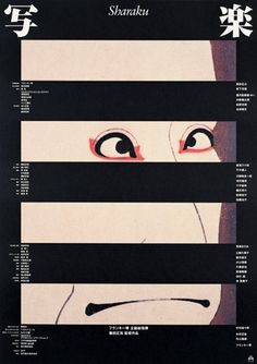 I'm on the lookout for the DVD version of the movie Sharaku, directed by Masahiro Shinoda and starring Hiroyuki Sanada. The film is about the mysterious late 18th century Japanese ukiyo-e artist. I saw the film in Japan around 1995, but haven't been able to see it again since. This is a interesting poster of the film I found on the Internet.