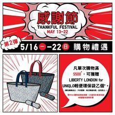 【Uniqlo感謝節大特價!】滿$500送限量印花環保袋 更可以$39換購福袋(價值超過$200) - 著數速遞 - 著數區 - 生活副刊 - 經濟通 ET Net