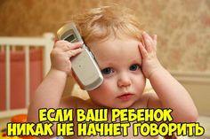 http://www.si-speech.info/skype_o.html  ЕСЛИ ВАШ РЕБЕНОК НИКАК НЕ НАЧНЕТ ГОВОРИТ.  📌Несколько советов для пап и мам.    ✔В первую очередь полюбите своего малыша таким, каков он есть. Не сравнивайте его с другими детками, не равняйтесь на успехи более шустрых ребятишек. Ведь мы все такие разные. Некоторые детки-молчуны начинают говорить сразу полными предложениями, ошеломляя при этом своих родителей знаниями.    ✔Хорошим эффектом обладают совместные игры с малышом и упражнения, направленные…