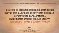 15 ПЕРЛОВ ОТ ЕВРЕЙСКОЙ МАМЫ