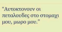 Qoutes, Life Quotes, Funny Statuses, Inspiring Things, Greek Quotes, Picture Quotes, Wisdom, Facts, Thoughts